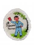 115 А Я-гражданин России от 1 кг